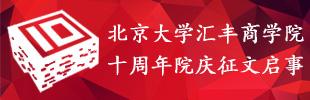 北京大学汇丰商学院十周年院庆征文启事