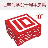 北京大学汇丰商学院十周年庆LOGO