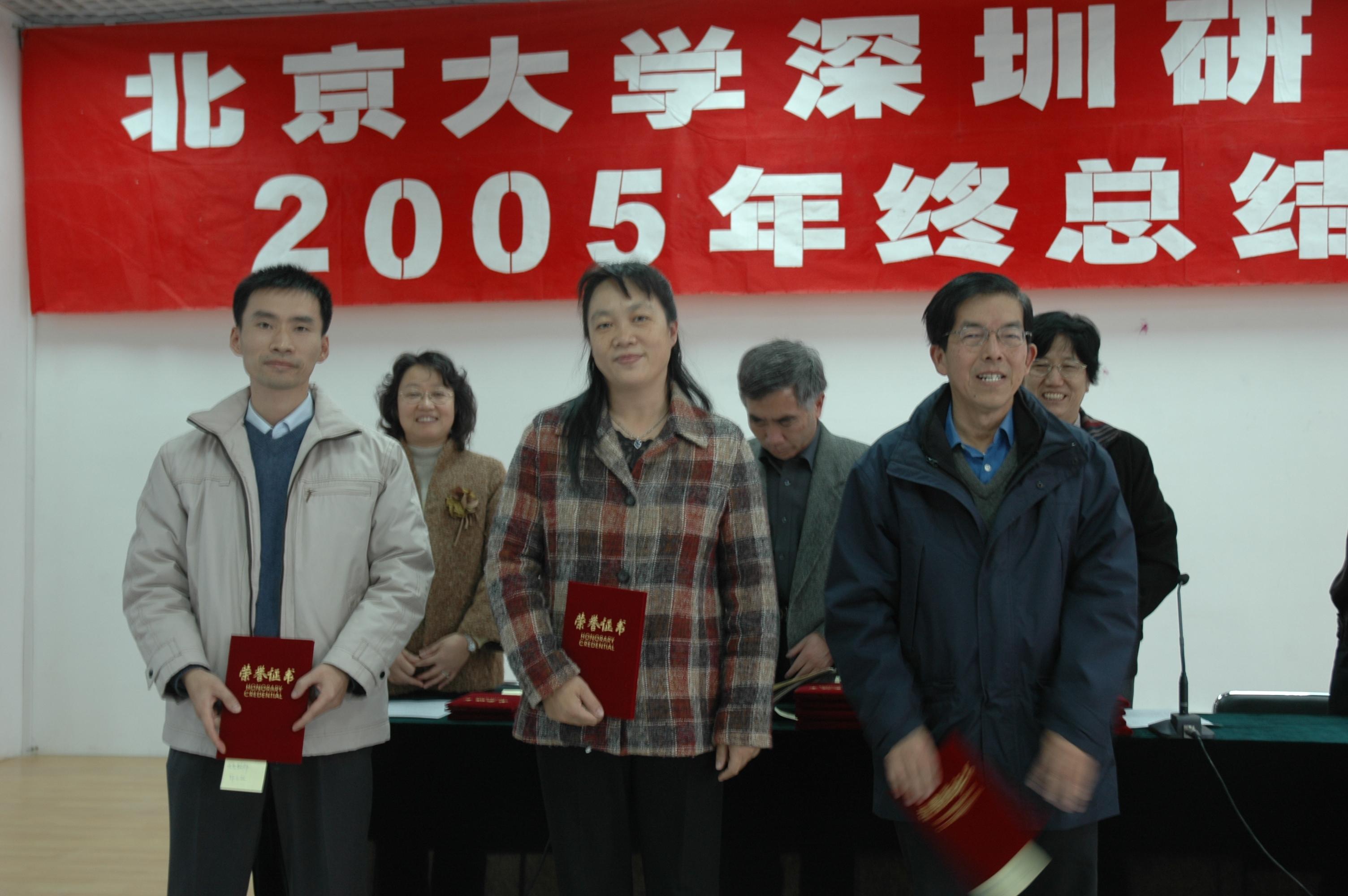 4166am备用召开2005年终总结大会