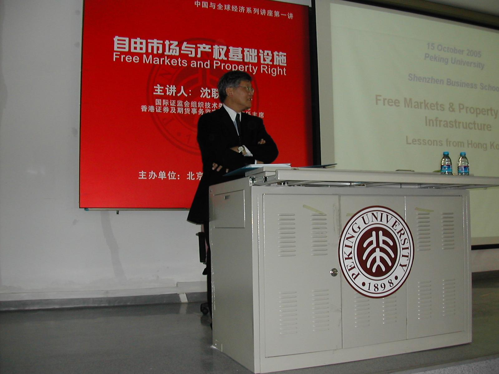 """沈联涛先生""""市场与产权基础设施建设""""讲座成功举行"""