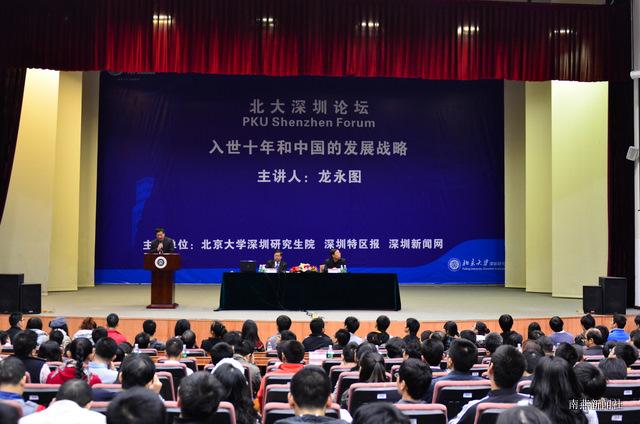 """北大深圳论坛:龙永图主讲""""入世十年和中国的发展战略"""""""
