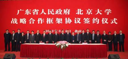 广东省人民政府与北京大学签署战略合作框架协议