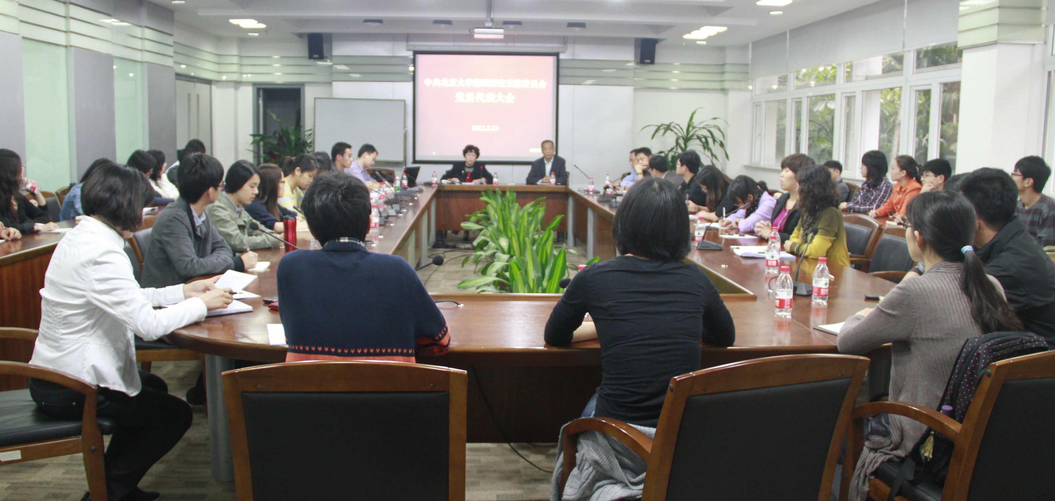 中共新时代赌场亚洲最佳委员会党员代表大会顺利召开