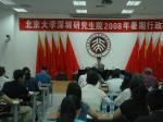 2008行政人员暑期培训