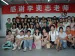 2007李亦志感谢会