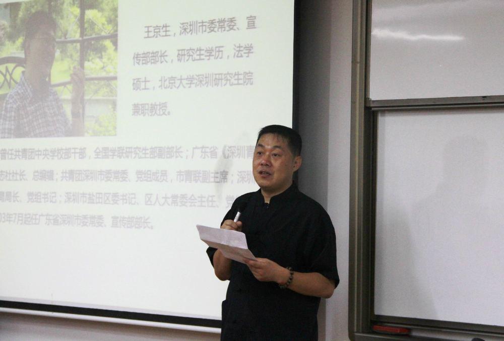 深圳市委常委,宣传部部长王京生受聘我院兼职教授并作