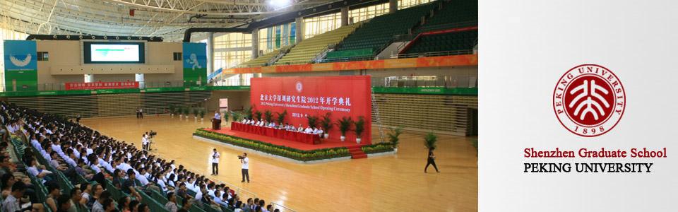 我院2012年开学典礼隆重举行