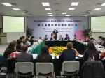 第九届青年学者国际研讨会