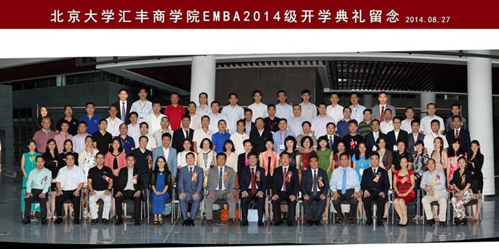 北京大学汇丰商学院EMBA2014级开学典礼隆重举行