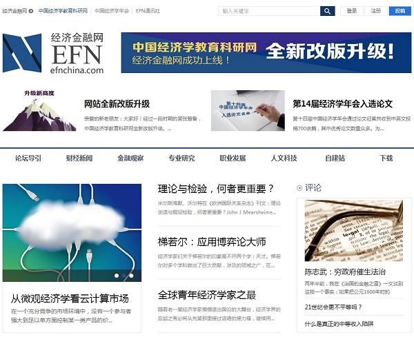 """【中国证券网】国内规模最大的经济学网站全面升级 """"经济金融网""""正式上线"""