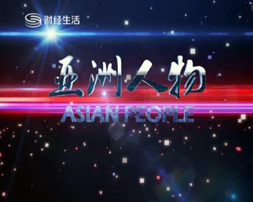 【视频】深圳电视台《亚洲人物》:全球商学院院长论坛