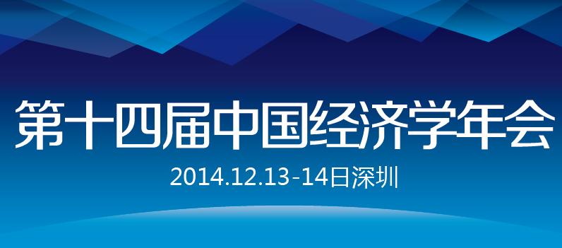 第十四届中国经济学年会即将在北京大学汇丰商学院举行