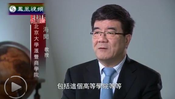 视频:【凤凰卫视】采访海闻院长
