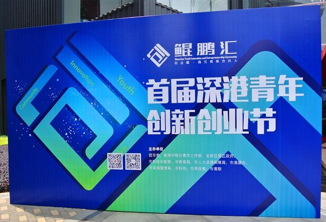我院参加首届深港青年创新创业节