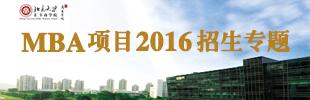 MBA项目2016年招生专题