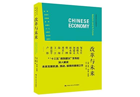 中国经济学年会策划图书《改革与未来》出版  海闻院长主编并作序