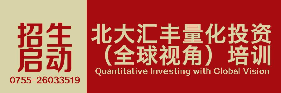 北大汇丰量化投资培训