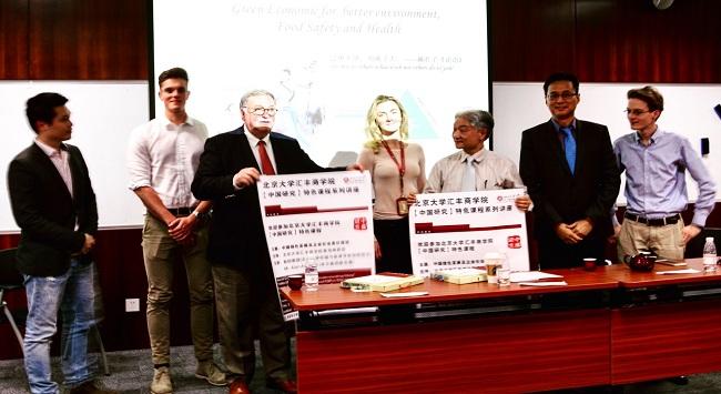 中国研究特色系列讲座:中国绿色发展及企业社会责任现状