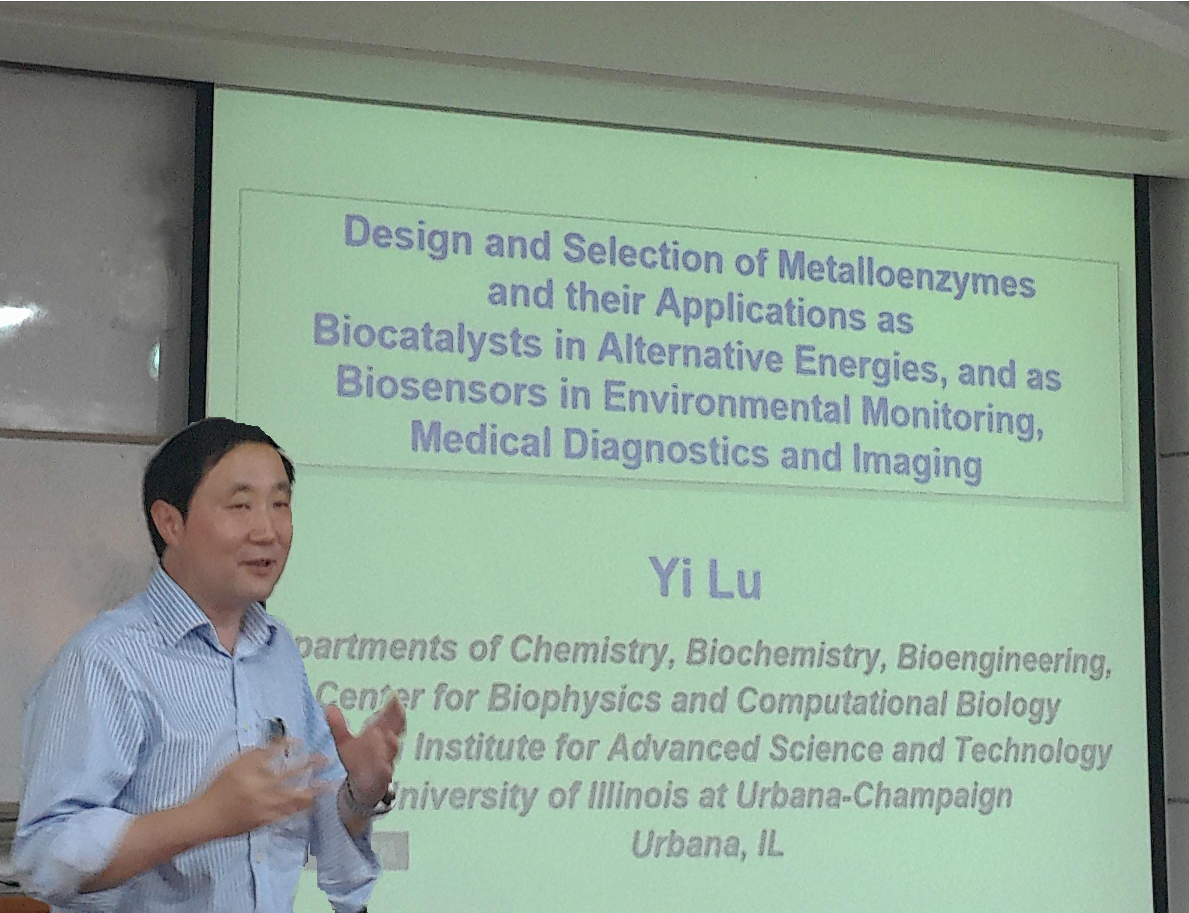 美国伊利诺伊大学香槟分校LU Yi教授来访我院并做学术报告