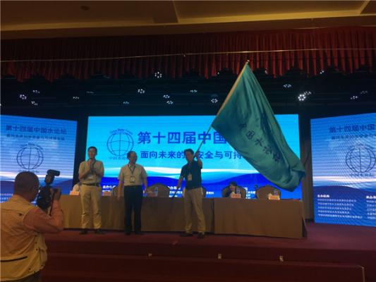 金沙澳门官网下载app成功申办第十五届中国水论坛