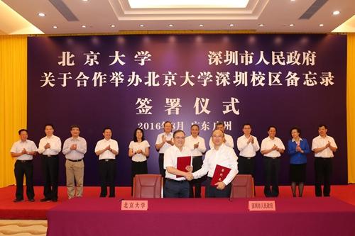 北京大学与深圳市签约共建北大深圳校区