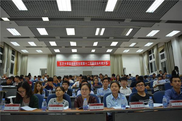 北京大学深圳研究生院第十二次研究生代表大会顺利召开