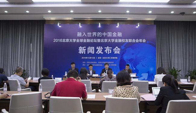 2016北京大学全球金融论坛资讯发布会举行