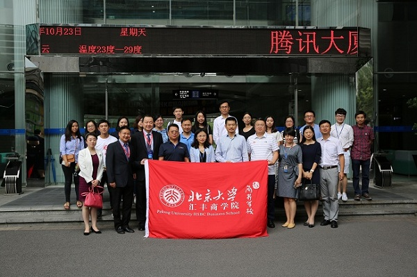 第五届AEARU亚洲商学院发展与合作研讨会在北大汇丰商学院举行