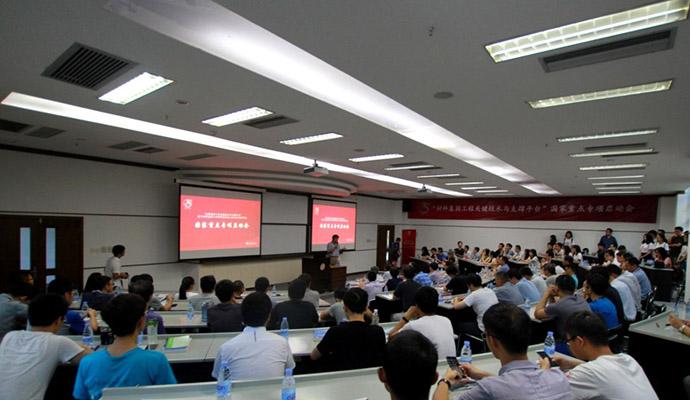 """北大深圳研究生院举行国家""""材料基因工程""""重点专项启动会"""