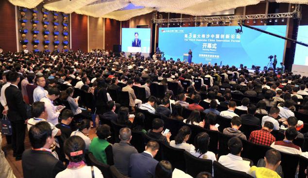 第三届大梅沙论坛在深圳举办
