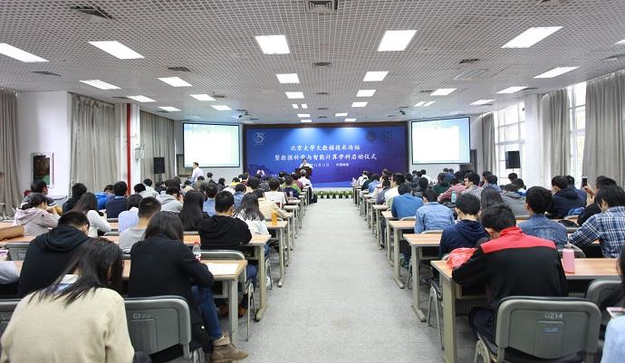 北京大学大数据技术论坛暨数据科学与智能计算学科启动仪式成功举行