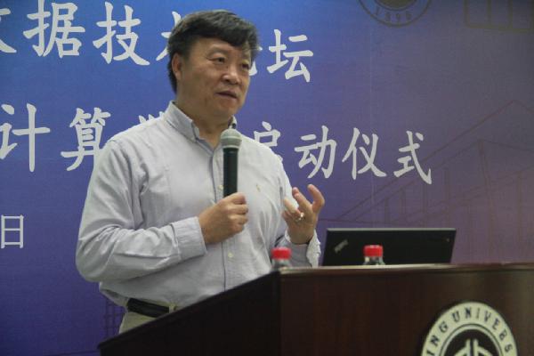 【深圳资讯网】北京大学大数据技术论坛暨数据科学与智能计算学科启动仪式举行