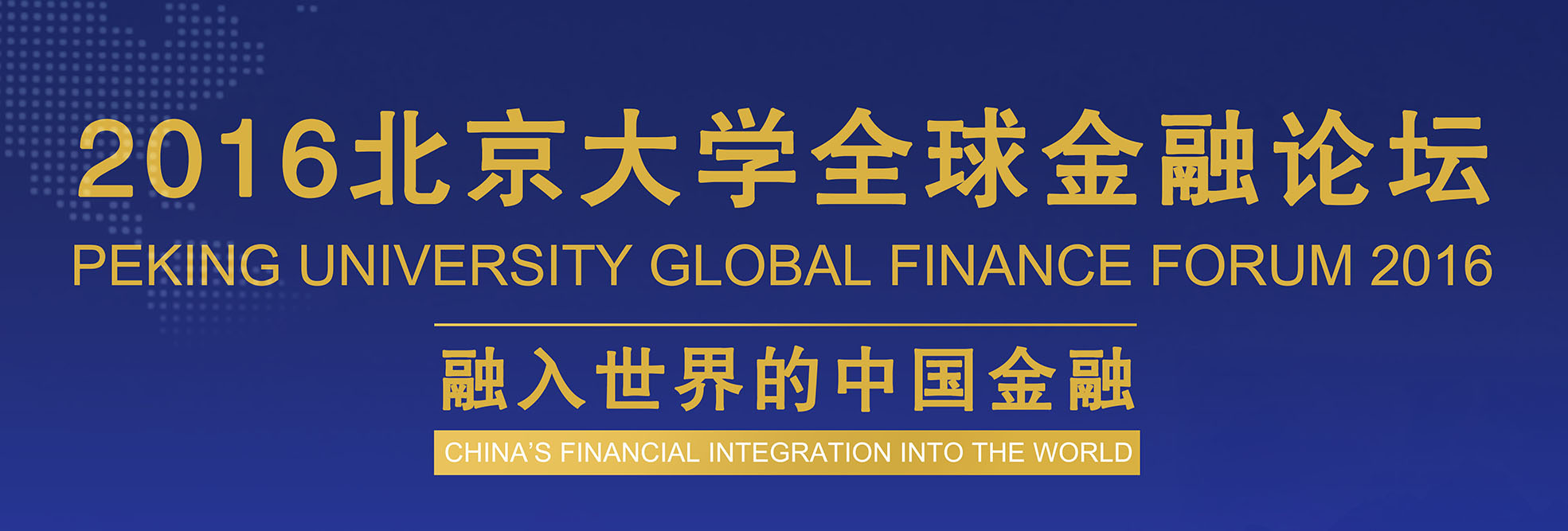 2016年北京大学全球金融论坛专题