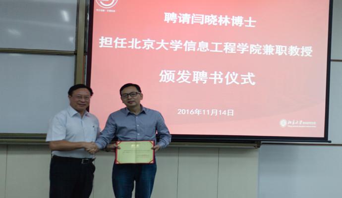 信息工程学院聘请TCL集团高级副总裁闫晓林博士为兼职教授