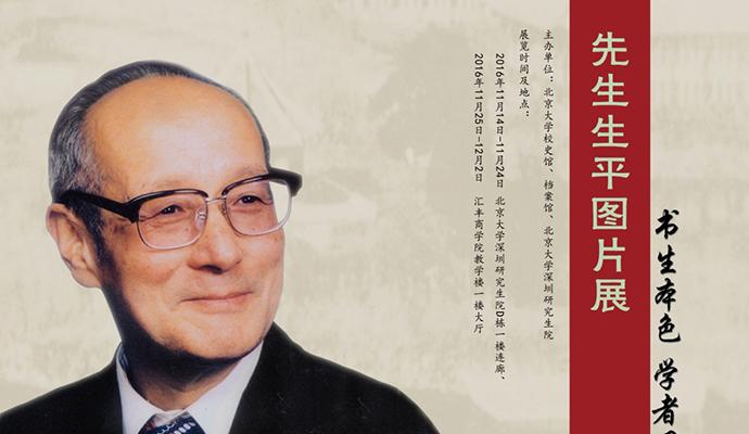 书生本色、学者风范——4166am备用举办徐光宪先生生平图片展