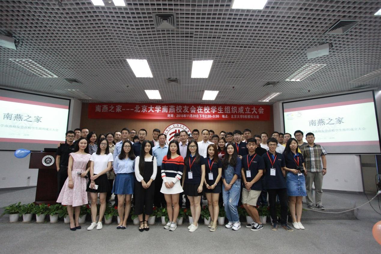 南燕之家——金沙澳门官网下载app校友会在校学生组织成立大会顺利举行