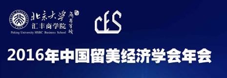 2016中国留美经济学年会专题