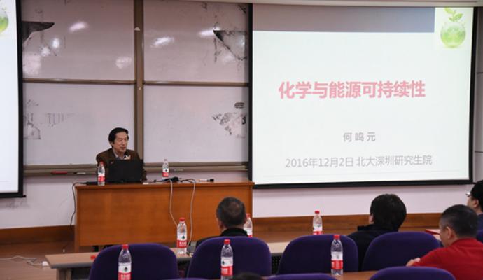 华东师范大学何鸣元院士来访化生院并做客南燕讲堂