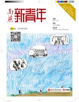 新青年杂志第三期