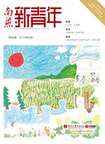 新青年杂志第四期