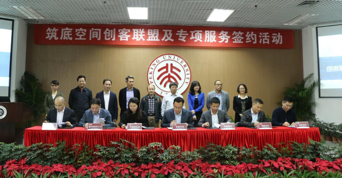 北京大学深圳研究生院青年创业创新中心(筑底空间)创客联盟及专项服务签约活动顺利举行