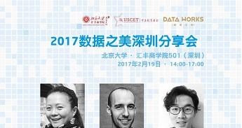 2017数据之美深圳分享会