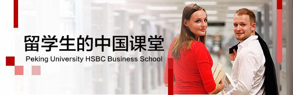 留学生的中国课堂