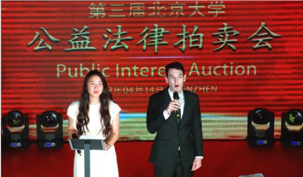 北京大学国际法学院第三届公益法律拍卖晚会成功举办