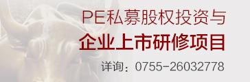 北京大学私募股权投资与企业上市研修班