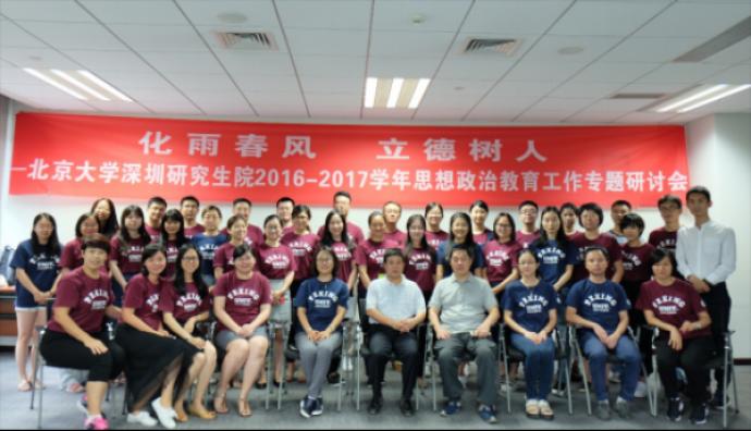 新时代赌场亚洲最佳2016-2017学年思想政治教育工作专题研讨会顺利召开