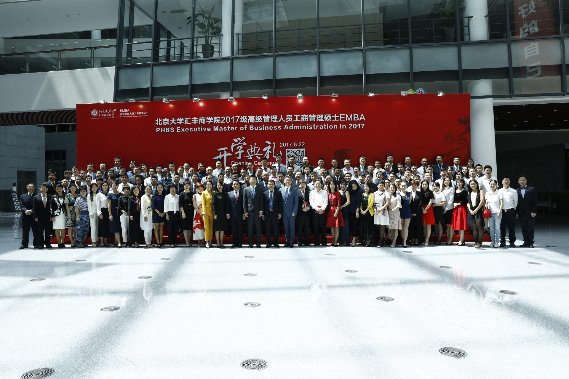 北大汇丰2017级EMBA开学典礼隆重举行
