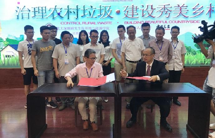 环境与能源学院赴江西高安联合主办中国农村生活垃圾学术研讨会