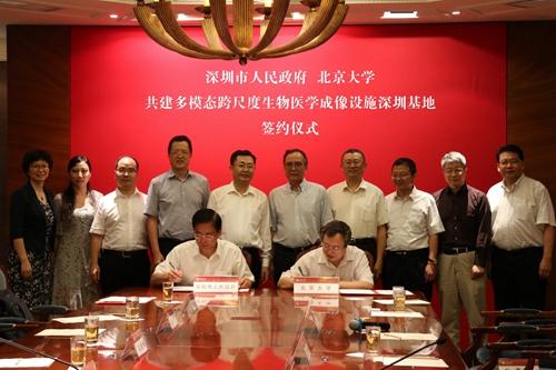 深圳市人民政府与北京大学签署战略合作框架协议共建多模态跨尺度生物医学成像设施深圳基地