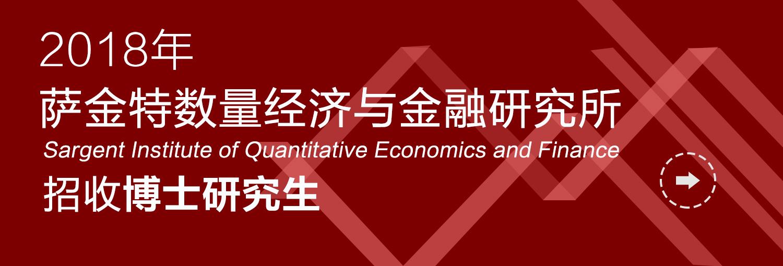北大汇丰萨金特数量经济与金融研究所招收博士生